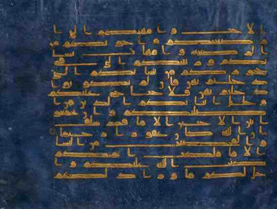 Folio from a Manuscript of the Qur'an