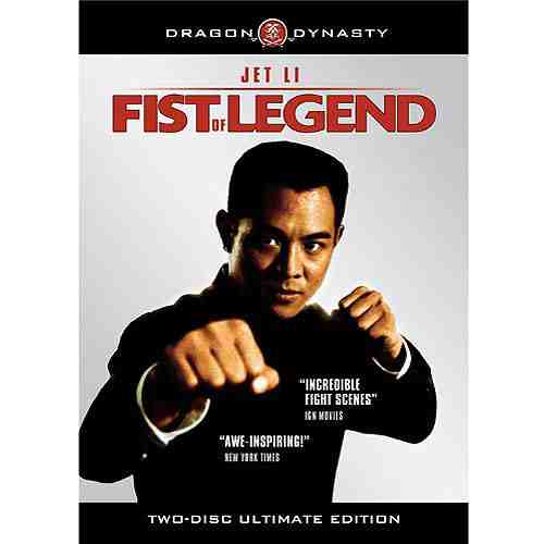 DVD Cover: Fist of Legend